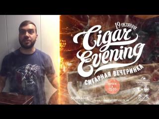 Приглашение на cigar evening в казино sobranie