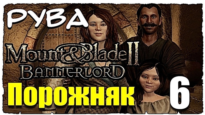 Mount and Blade 2 • BANNERLORD • Рува • ПОРОЖНЯК 6