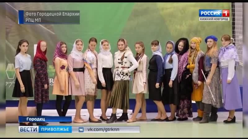 Школа невест для жительниц Северных районов Нижегородской области