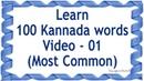 100 Kannada Words (01) - Learn Kannada through English