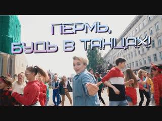 Пермь, будь в танцах | freak dance studio #танцгонка_пермь