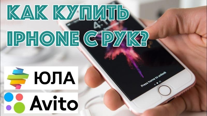 Spitak Как купить айфон с рук
