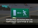 30 03 2018г Проверяем безопасность торговых центров Петербурга