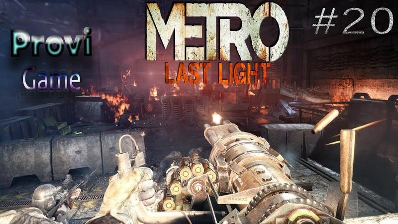 Metro 2033 Last light Redux ► Финальная оборона D6 ►20