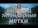 GOD OF WAR 2018 МИДГАРД ЛЕГЕНДАРНЫЕ МЕТКИ