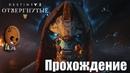 Destiny 2 Отвергнутые 36➤ Город Грёз. Королева Мара Жива?