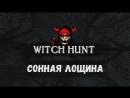Witch Hunt ► Сонная лощина ► Прохождение на русском