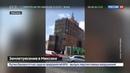 Новости на Россия 24 • Растет число жертв мощного землетрясения в Мексике