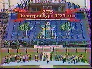 1998  Екатеринбург 275 лет