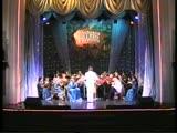 Юбилей оркестра Россияне (30 лет) 6.11.2005