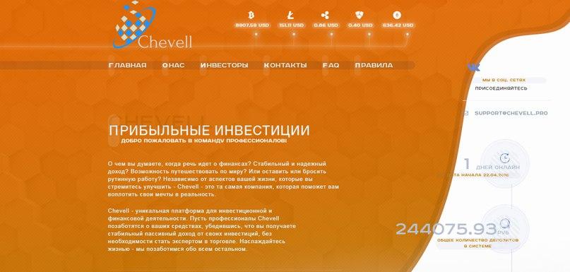 Постер к новости Chevell