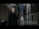 Сериал Анамнез 2015 - 5 серия _ озвучка DK CANAL