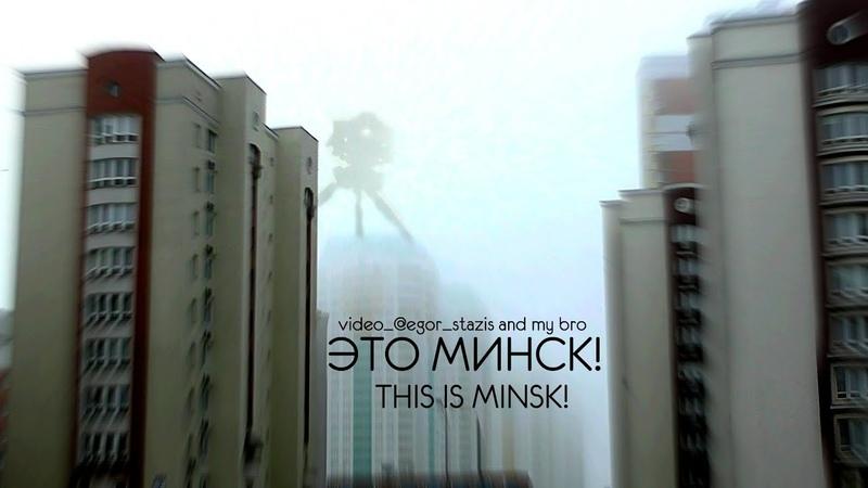 Это Минск!\This is Minsk!\video_@egor_stazis_and_my_bro