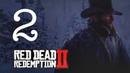 Red Dead Redemption 2 - Прохождение 2 Месть, это не то, что мы можем себе позволить