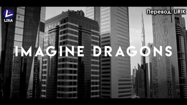 [LiRa] Imagine Dragons - Thunder (Русский адаптированный перевод)