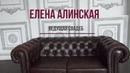 Ведущая на свадьбу Елена Алинская