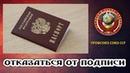 Отказаться от подписи|Волгоград|Профсоюз Союз ССР