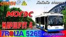 OMSI 2 - Могэс (4) Тролза-5265 «Мегаполис» ▷ Ko_038