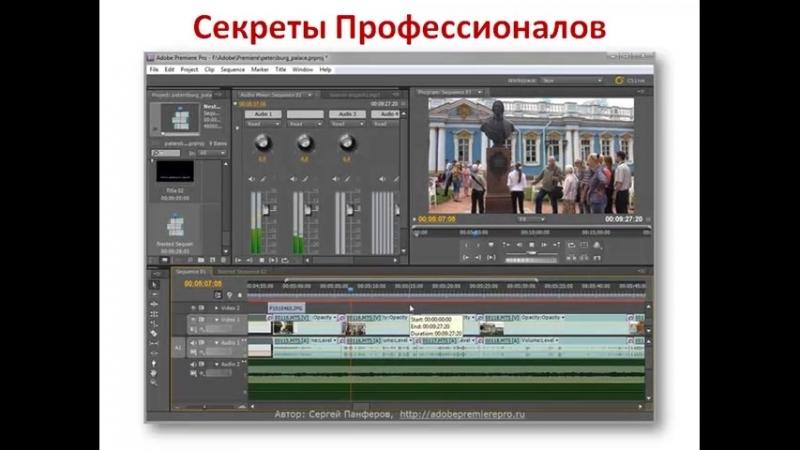 Adobe Premiere Pro CS5.5. Секреты Профессионалов. (Сергей Панферов)
