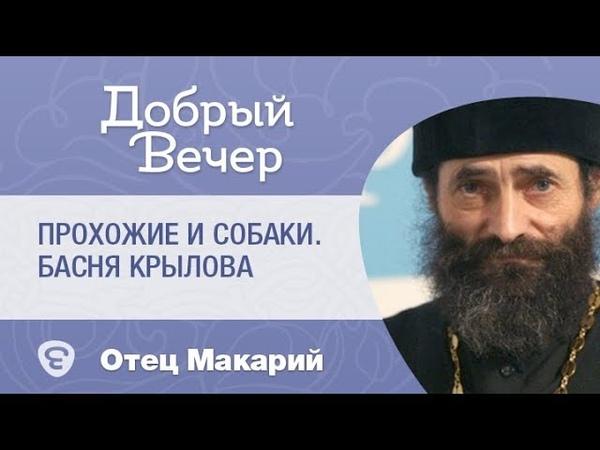 Прохожие и собаки Басня Крылова Иеромонах Макарий Маркиш