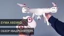 Обзор квадрокоптера Syma X8SW D Новинка от Syma двойник Dji Phantom