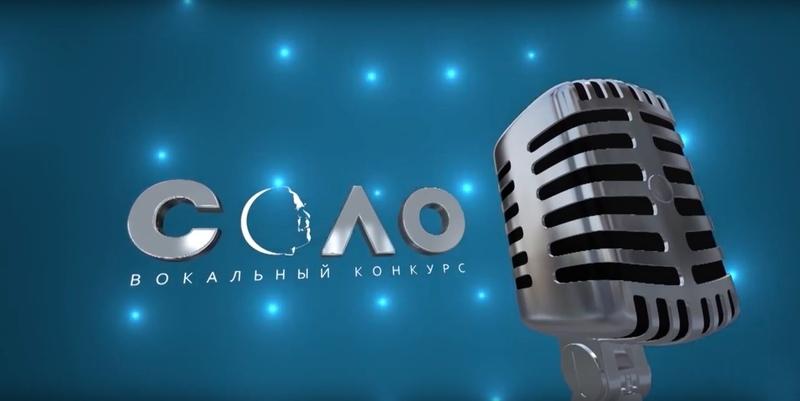 Архивная видеозапись вокального конкурса Соло финал. Эфир на телеканале Кубань 24 от 24 07 2016г.