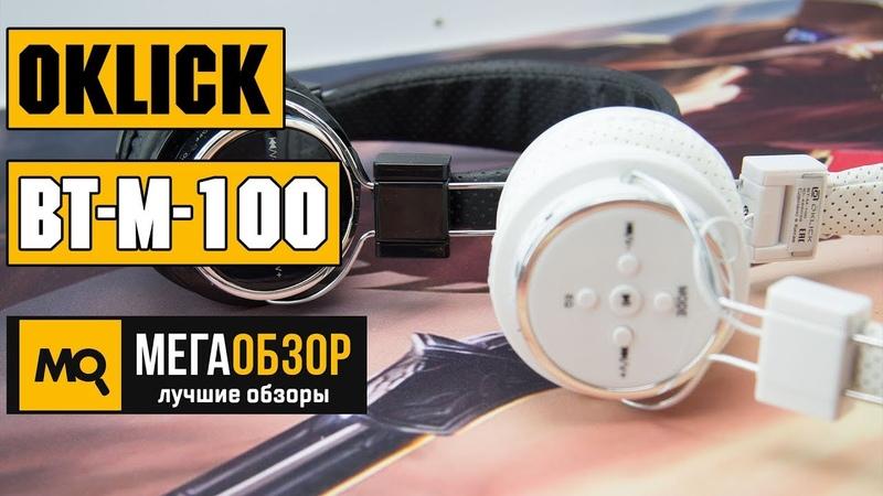 Обзор Oklick BT M 100 Беспроводная гарнитура