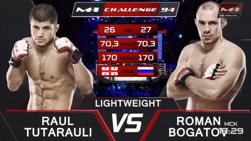 Раул Тутараули vs Роман Богатов, M-1 Challenge 94