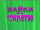 Байки из Склепа Tales From The Crypt Дубляж А Юг