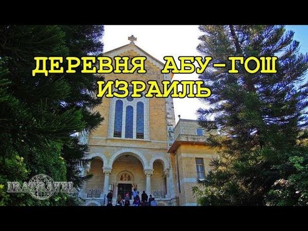🇮🇱 ЦЕРКОВЬ КРЕСТОНОСЦЕВ В АБУ-ГОШ. ИЗРАИЛЬ.