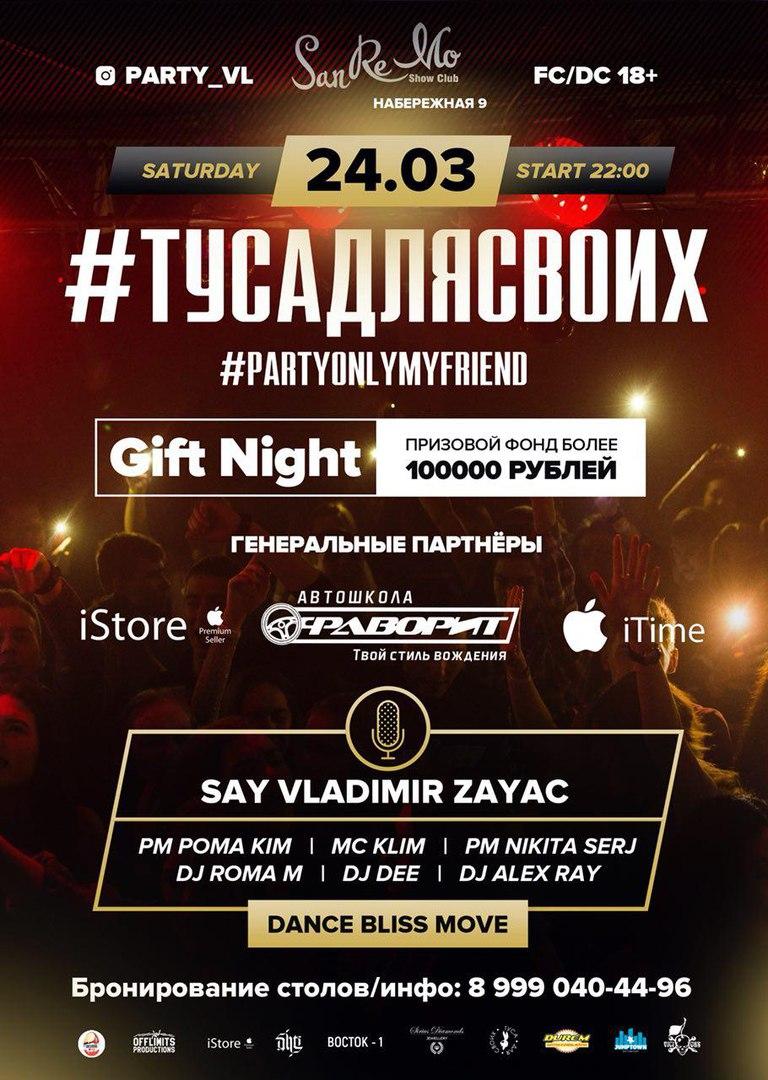 Афиша Владивосток 8 MARTCH / AMERICA CLUB / ЗАЕPARTY 10