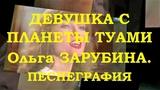 ЛЕГЕНДЫ 80-х Ольга ЗАРУБИНА. ОБЗОР ТВОРЧЕСТВА