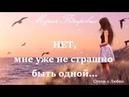 Нет мне уже не страшно быть одной Стихи о любви Мария Петровых