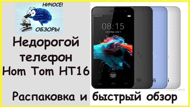 Недорогой телефон Hom Tom HT16. Распаковка и быстрый обзор.