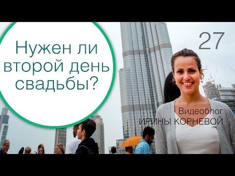 27 Нужен ли второй день свадьбы Wedding blog Ирины Корневой