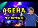 AGEHA / GENERATIONS サビ ダンス振り付け