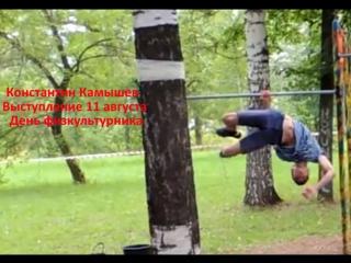 Константин Камышев. Выступление 11 августа. WORKOUT ASHA, GIMBARR