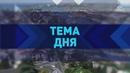 ТЕМА ДНЯ Эфир от 08 02 2019 Дронова Слободянюк