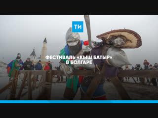 Фестиваль «Кыш Батыр» в Болгаре