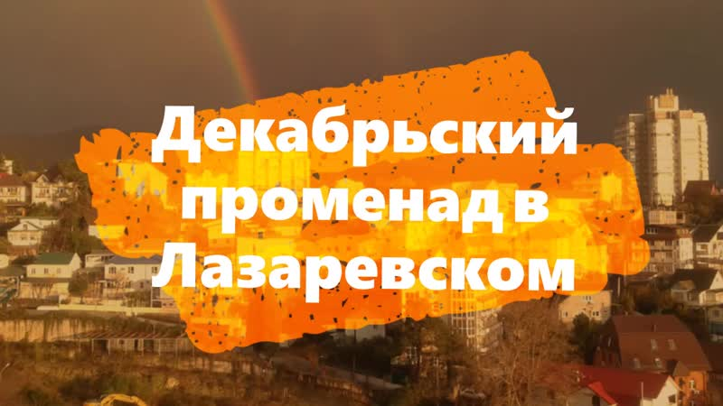 Декабрьский променад на Дивное озеро, Лазаревское, отдых Новый год