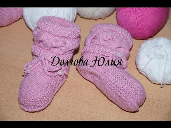 Вязание спицами Пинетки с косами Knitting for beginners Booties with braids