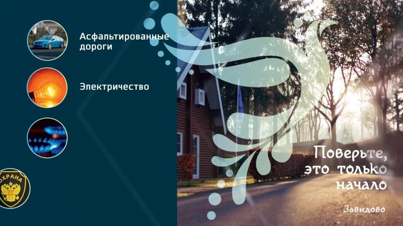 Zavidovo_new01.08.18