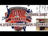 Anthony Lugo - 6 упражнений для увеличения вертикального прыжка (Athletic LAB)