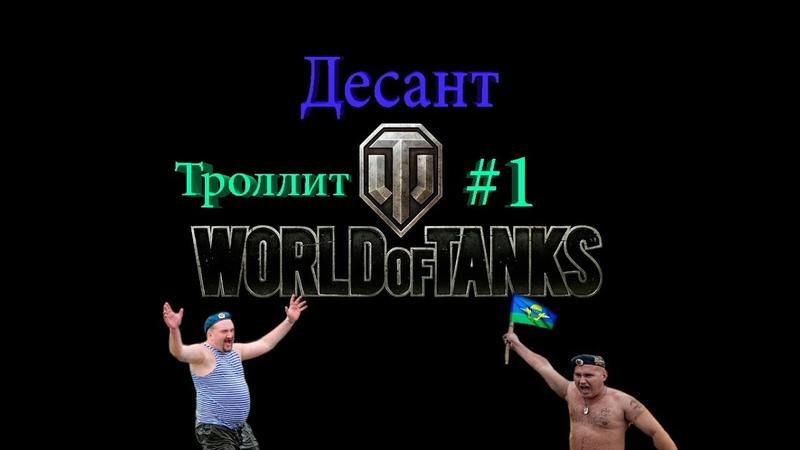 десантник троллит World of Tanks 1