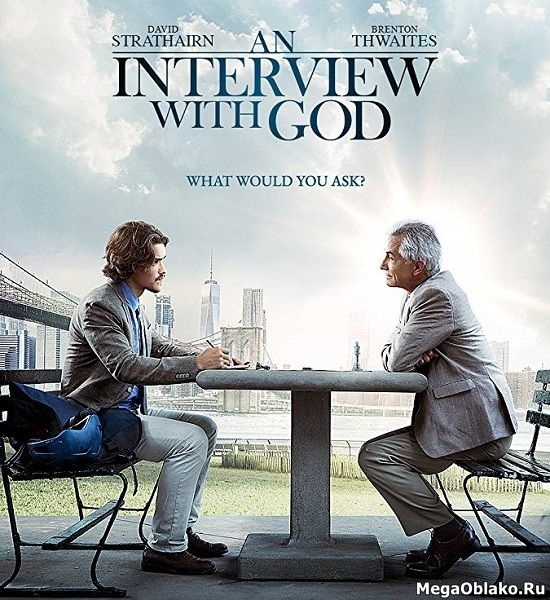 Интервью с Богом / An Interview with God (2018/WEB-DL/WEB-DLRip)