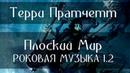 ТЕРРИ ПРАТЧЕТТ ПЛОСКИЙ МИР РОКОВАЯ МУЗЫКА 1 2