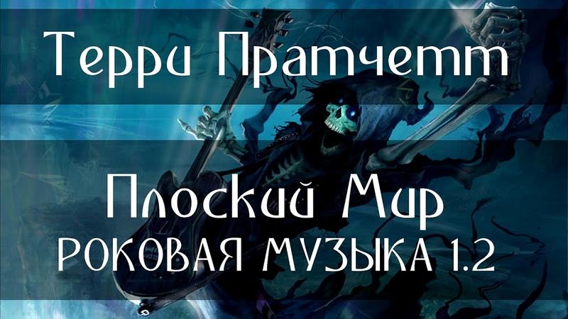 ТЕРРИ ПРАТЧЕТТ - ПЛОСКИЙ МИР - РОКОВАЯ МУЗЫКА 1.2