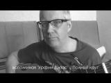 Евгений Суслов - вспоминая