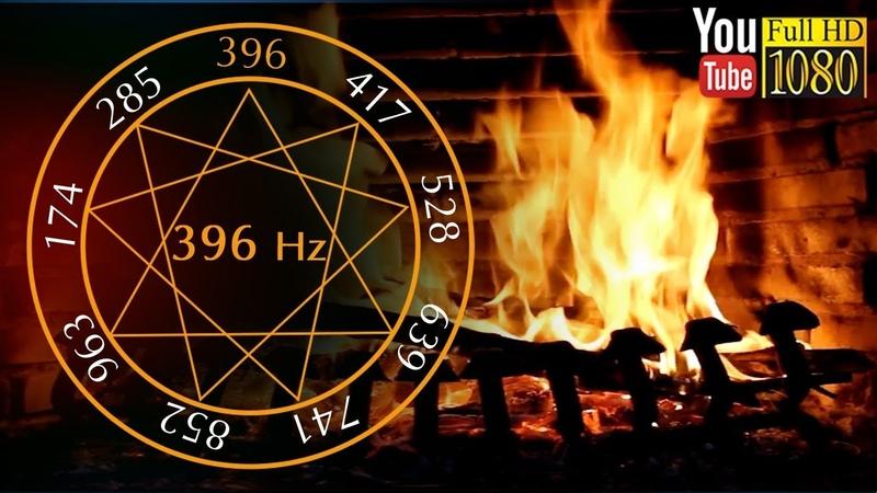 3 heures ♩ 396 Hz ✨ Feu de Cheminée Musique ✨ Sons de la Nature pour Relaxation et Dormir ✨ solfège