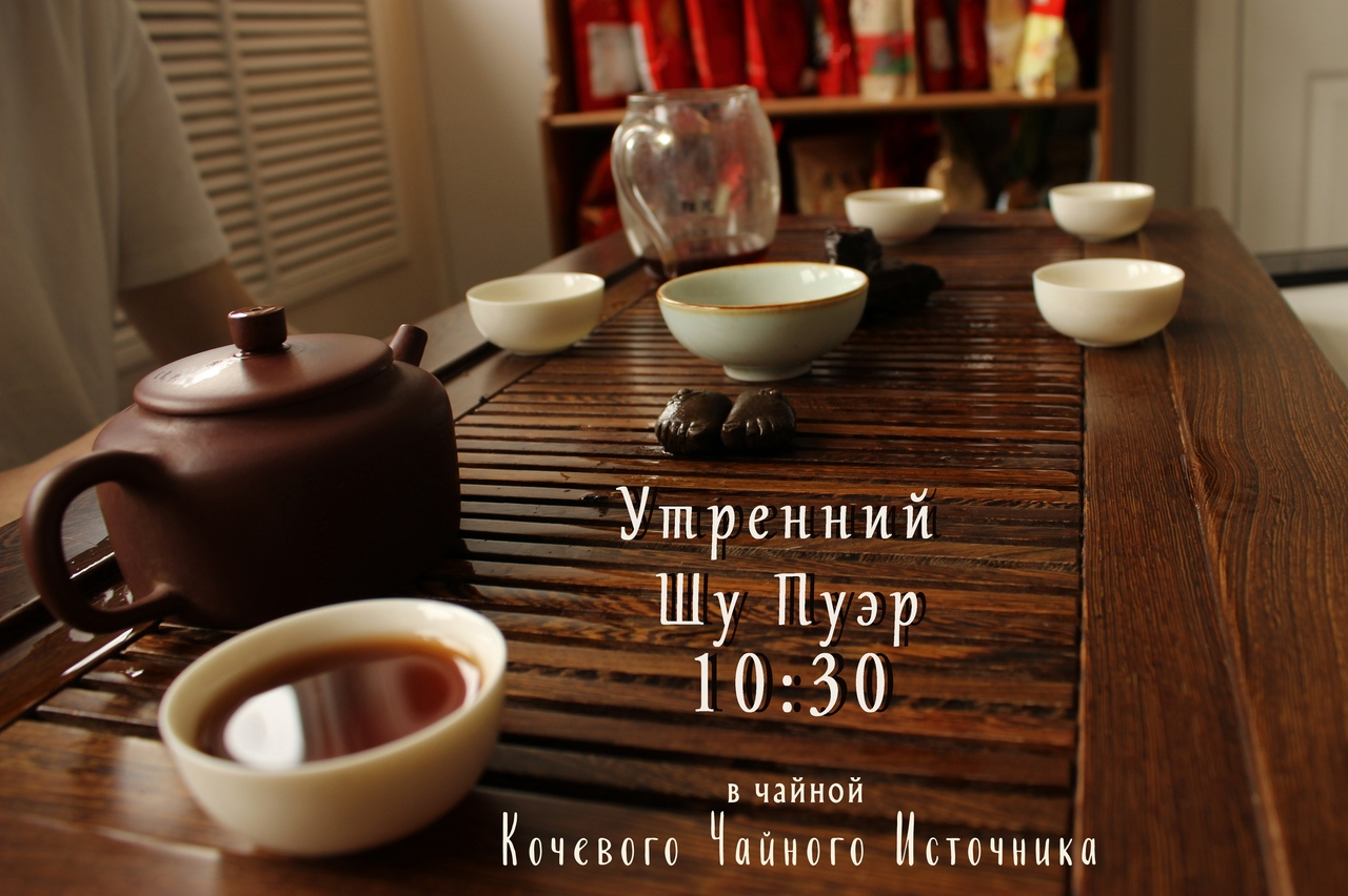 Афиша Нижний Новгород 3/03 Дегустация Шу Пуэров
